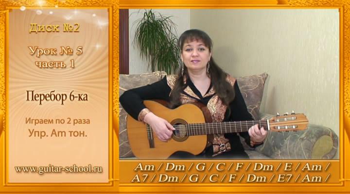 """Скачать бесплатно видеокурс  """"Видеошкола игры на гитаре """" (2008—2011) ."""